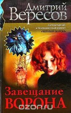 Слушать аудиокнигу Дмитрий Вересов - Завещание Ворона