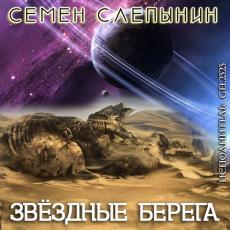 Слушать аудиокнигу Слепынин Семён - Звёздные берега