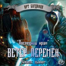 Слушать аудиокнигу Богданов Арт - Последний храм 2. Ветер перемен