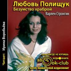 Слушать аудиокнигу Стронгин Варлен - Любовь Полищук. Безумство храброй