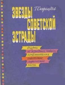 Слушать аудиокнигу Скороходов Глеб - Звёзды советской эстрады