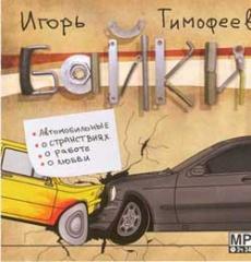 Слушать аудиокнигу Тимофеев Игорь - Байки