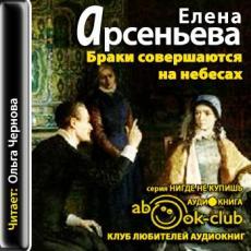 Слушать аудиокнигу Арсеньева Елена - Браки совершаются на небесах