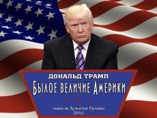 Аудиокнига Трамп Дональд - Былое величие Америки