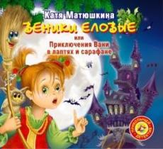 Слушать аудиокнигу Матюшкина Катя - Веники еловые или приключения Вани в лаптях и сарафане