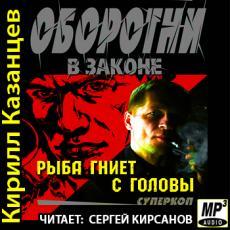 Слушать аудиокнигу Казанцев Кирилл - Рыба гниет с головы