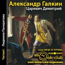 Слушать аудиокнигу Галкин Александр - Царевич Димитрий