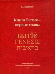 Слушать аудиокнигу Авдеенко Евгений - Книга Бытия. Первые главы (2 CD)