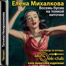 Слушать аудиокнигу Михалкова Елена - Восемь бусин на тонкой ниточке