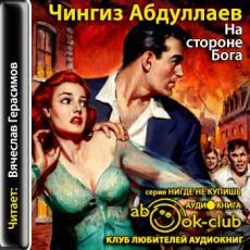 Слушать аудиокнигу Абдуллаев Чингиз - Дронго 33, На стороне Бога