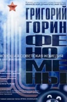 Слушать аудиокнигу Горин Григорий - Феномены