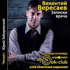 Слушать аудиокнигу Вересаев Викентий - Записки врача
