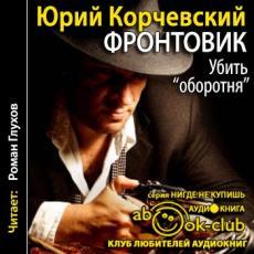 Слушать аудиокнигу Корчевский Юрий - Фронтовик. Убить «оборотня»
