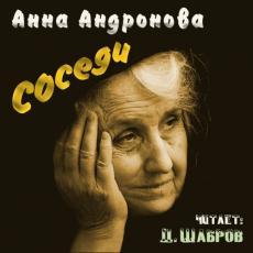 Слушать аудиокнигу Андронова Анна - Соседи