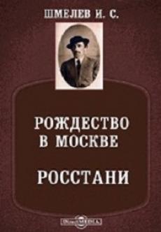 Аудиокнига Шмелев Иван - Рождество в Москве. Росстани