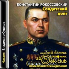 Слушать аудиокнигу Рокоссовский Константин - Солдатский долг