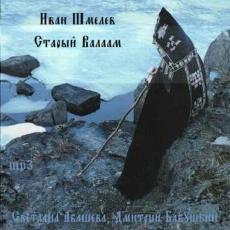 Слушать аудиокнигу Иван Шмелев - Старый Валаам