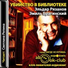 Слушать аудиокнигу Брагинский Эмиль, Рязанов Эльдар - Убийство в библиотеке