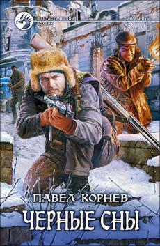 Слушать аудиокнигу Корнев Павел - Приграничье. Книга третья. Черные сны.