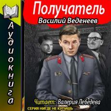 Слушать аудиокнигу Веденеев Василий - Получатель