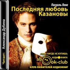 Слушать аудиокнигу Лене Паскаль - Последняя любовь Казановы