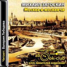 Слушать аудиокнигу Загоскин Михаил - Москва и москвичи