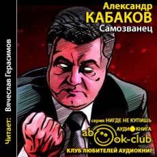 Слушать аудиокнигу Кабаков Александр - Самозванец