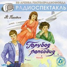 Слушать аудиокнигу Погодин Николай - Голубая рапсодия