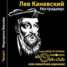 Слушать аудиокнигу Каневский Лев - Нострадамус