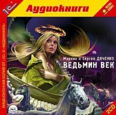 Слушать аудиокнигу Дяченко Марина и Сергей -