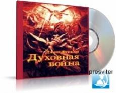 Слушать аудиокнигу Джон Буньян - Духовная война