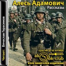 Слушать аудиокнигу Адамович Адамович Алесь - Рассказы