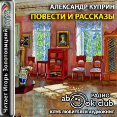 Слушать аудиокнигу Куприн Александр - Словесность Повести и рассказы