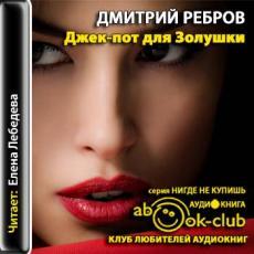 Слушать аудиокнигу Ребров Дмитрий - Джек-пот для Золушки