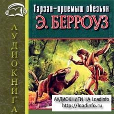 Слушать аудиокнигу Берроуз Эдгар - Тарзан — приемыш обезьян