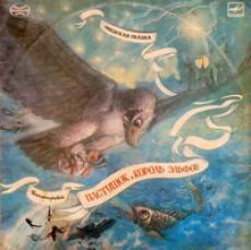 Слушать аудиокнигу Шведская народная сказка - Пастушок и король эльфов