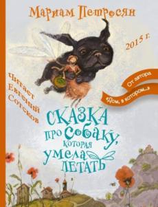 Слушать аудиокнигу Петросян Мариам - Сказка про собаку, которая умела летать