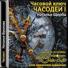 Слушать аудиокнигу Щерба Наталья - Часодеи 01, Часовой ключ