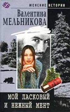 Слушать аудиокнигу Валентина Мельникова - Валентина Мельникова - Мой ласковый и нежный мент