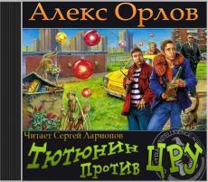 Слушать аудиокнигу Орлов Алекс - Тютюнин против ЦРУ