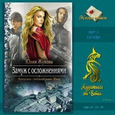 Слушать аудиокнигу Жукова Юлия - Замуж с осложнениями 1, Замуж с осложнениями