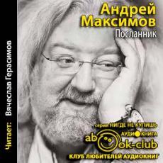 Слушать аудиокнигу Максимов Андрей - Посланник