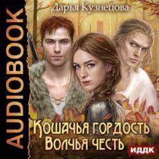 Слушать аудиокнигу Кузнецова Дарья - Кошачья гордость, волчья честь