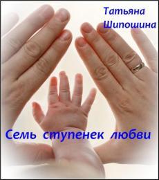 Слушать аудиокнигу Шипошина Татьяна - Семь ступенек любви