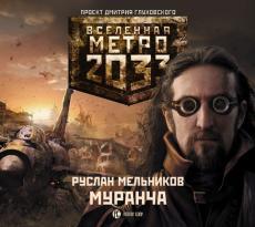 Слушать аудиокнигу Мельников Руслан - Вселенная Метро 2033. Муранча