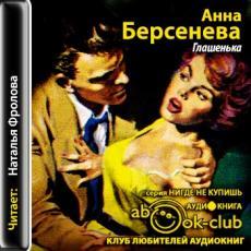 Слушать аудиокнигу Берсенева Анна - Глашенька