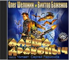 Слушать аудиокнигу Шелонин Олег, Баженов Виктор - Алеша Драконыч