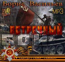 Слушать аудиокнигу Васильев Борис - ВСТРЕЧНЫЙ БОЙ (военная повесть)