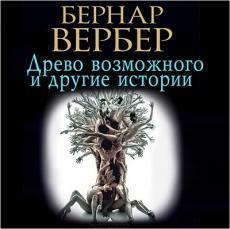 Слушать аудиокнигу Вербер Бернар - Древо возможного» и другие истории