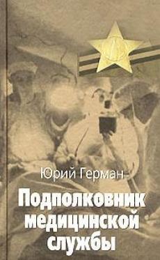 Слушать аудиокнигу Юрий Герман - Подполковник медицинской службы